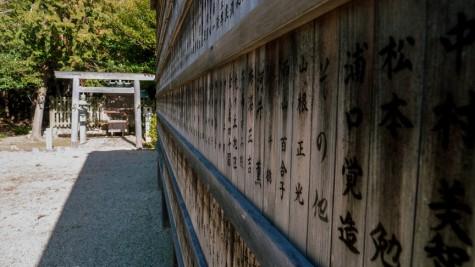 Panneau Take shrine